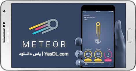 دانلود Meteor: Free Internet Speed & App Performance Test 1.1.36 - نرم افزار سنجش سرعت اینترنت برای اندروید