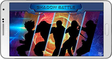 دانلود بازی Shadow Battle 2.2.34 - نبرد سایه ها برای اندروید + نسخه بی نهایت