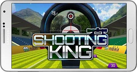 دانلود بازی Shooting King 1.4.3 - استاد تیراندازی با تفنگ برای اندروید + نسخه بی نهایت