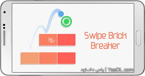 دانلود بازی Swipe Brick Breaker 1.3.2 - چالش سرگرم کننده آجر شکن برای اندروید