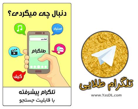 دانلود تلگرام طلایی (طلگرام) نسخه بدون فیلتر تلگرام برای اندروید