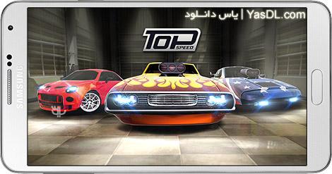 دانلود بازی Top Speed: Drag & Fast Racing 1.21 - اتومبیلرانی سریع برای اندروید + نسخه بی نهایت