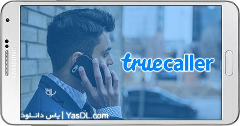 دانلود Truecaller: Caller ID, SMS Spam Blocking & Dialer 9.13.6 PRO - شماره گیر حرفه ای اندروید