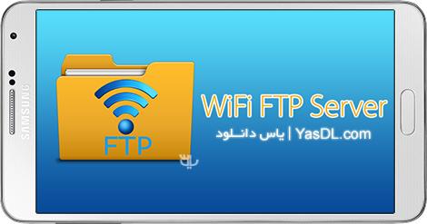دانلود WiFi FTP Server 1.7.8 - برقراری ارتباط بیسیم بین گوشی اندروید و کامپیوتر