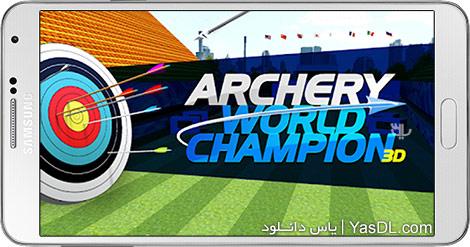 دانلود بازی Archery World Champion 3D 1.5.1 - مسابقات تیراندازی برای اندروید + نسخه بی نهایت
