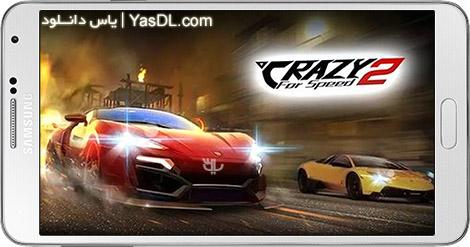 دانلود بازی Crazy for Speed 2 1.2.3181 - دیوانه سرعت 2 برای اندروید + نسخه بی نهایت