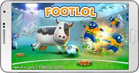 دانلود بازی FootLOL: Crazy Soccer 1.0.8 - فوتبال دیوانه برای اندروید