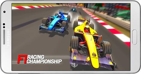 دانلود بازی Formula 1 Race Championship 1.0 - اتومبیل رانی فرمول 1 برای اندروید + دیتا