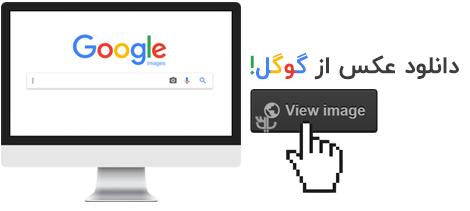 دانلود عکس از گوگل ؛ چگونه از نسخه جدید گوگل عکس دانلود کنیم؟