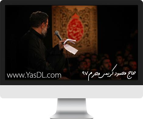 دانلود نوحه و مداحی حاج محمود کریمی محرم 97 - دهه اول