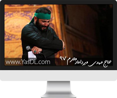 دانلود نوحه و مداحی مهدی میرداماد محرم 97 - دهه اول کامل