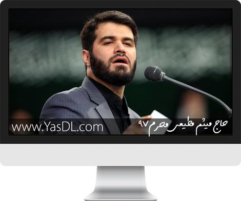 دانلود نوحه و مداحی حاج میثم مطیعی محرم 97 - دهه اول کامل