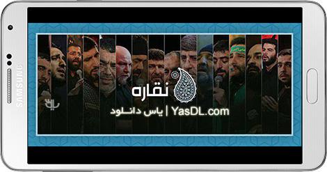 دانلود نقاره 1.5.1 - آرشیو جامع مرثیه، مداحی و سخنرانی مذهبی برای اندروید
