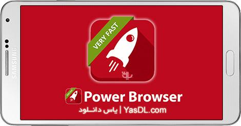 دانلود Power Browser - Fast Internet Explorer 64.0.2016123085 - مرورگر اینترنتی سریع برای اندروید