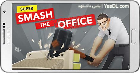 دانلود بازی Super Smash the Office 1.1.13 - آشوب در اداره برای اندروید + نسخه بی نهایت