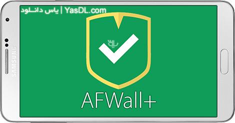 دانلود AFWall+ (Donate) 3.0.0 - فایروال قدرتمند برای اندروید