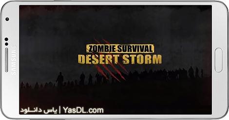 دانلود بازی Desert Storm Zombie Survival 1.4.4 - بقا در دنیای زامبیها برای اندروید + نسخه بی نهایت