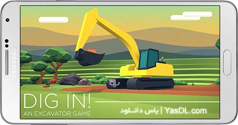 دانلود بازی Dig In: An Excavator Game 1.2 - شبیه ساز بیل مکانیکی برای اندروید