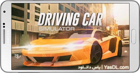 دانلود بازی Driving Car Simulator 2.0 - شبیهساز رانندگی اتومبیل برای اندروید + نسخه بی نهایت