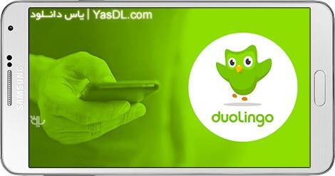 دانلود Duolingo: Learn Languages Free 3.104.2 Full - یادگیری زبانهای خارجه برای اندروید