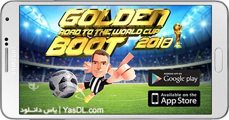 دانلود بازی Golden Boot - Road To The World Cup 2018 2.1.9 - کفش طلای جام جهانی 2018 برای اندروید + نسخه بی نهایت
