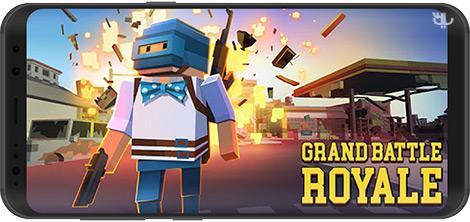 دانلود بازی Grand Battle Royale 3.3.7 - جنگ بزرگ سلطنتی برای اندروید + نسخه بی نهایت