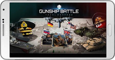 دانلود بازی Gunship Battle: Total Warfare 0.2.3 - نبردهای هوایی برای اندروید + دیتا