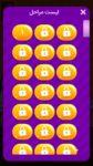 Lantoori4 84x150 - دانلود بازی لانتوری (حدس کلمه آنلاین) 1.2.1 - چالش کلمات اصیل ایرانی برای اندروید