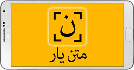 دانلود متن یار 1.2.4 - نرم افزار قدرتمند تبدیل تصویر به نوشته فارسی برای اندروید