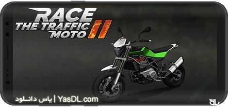 دانلود بازی Moto Traffic Race 2 1.17.04 - موتورسواری در ترافیک 2 برای اندروید + پول بی نهایت