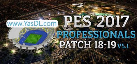 دانلود PES 2017 Professionals Patch 5.1 - پچ پروفشنال برای بازی PES 2017