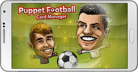 دانلود بازی Puppet Football Card Manager CCG 2.0.22 - مدیریت فوتبال برای اندروید