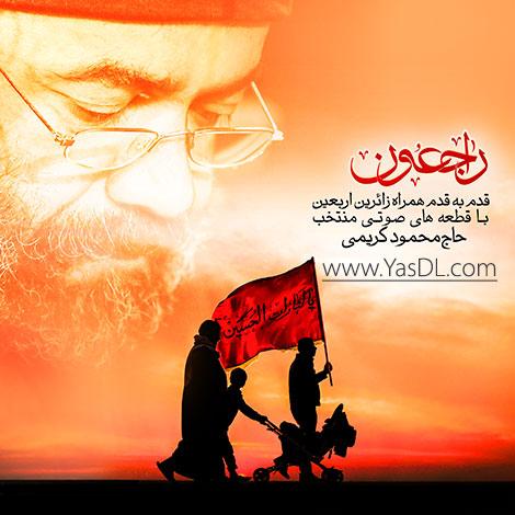 دانلود مداحی اربعین با نوای حاج محمود کریمی - مجموعه راجعون ویژه زائرین اربعین حسینی