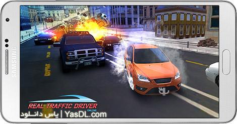 دانلود بازی Real Traffic Driver Online 2018 0.75x3 - رانندگی در ترافیک آنلاین برای اندروید
