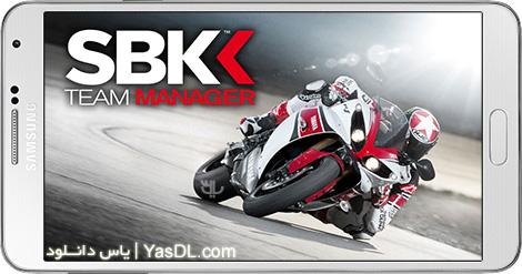 دانلود بازی SBK Team Manager 1.0 - مسابقات موتورسواری برای اندروید + دیتا