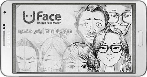 دانلود Uface 2.0.6 - نرم افزار طراحی چهره کارتونی برای اندروید