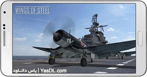 دانلود بازی Wings of Steel 0.3.2 - بالههای آهنین برای اندروید + نسخه بی نهایت