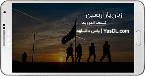 دانلود زبان یار اربعین (عراقی و عربی) 4.5 - راهنمای زیارت اربعین در کشور عراق برای اندروید