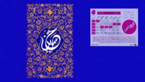 01 1 300x169 - دانلود تقویم 98 - تقویم سال ۹۸ شمسی با پس زمینه طبیعت + ماشین + مذهبی + مناسبتها PDF