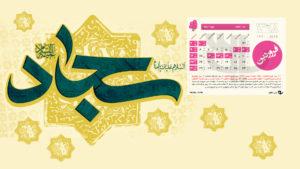 01 2 300x169 - دانلود تقویم 98 - تقویم سال ۹۸ شمسی با پس زمینه طبیعت + ماشین + مذهبی + مناسبتها PDF
