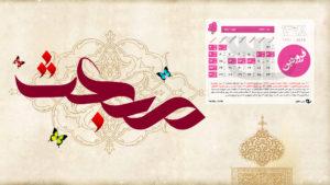 01 3 300x169 - دانلود تقویم 98 - تقویم سال ۹۸ شمسی با پس زمینه طبیعت + ماشین + مذهبی + مناسبتها PDF