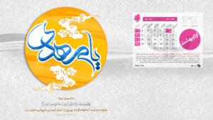 02 1 300x169 - دانلود تقویم 98 - تقویم سال ۹۸ شمسی با پس زمینه طبیعت + ماشین + مذهبی + مناسبتها PDF