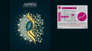 03 1 300x169 - دانلود تقویم 98 - تقویم سال ۹۸ شمسی با پس زمینه طبیعت + ماشین + مذهبی + مناسبتها PDF