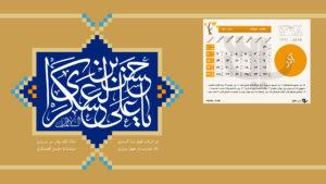 09 1 300x169 - دانلود تقویم 98 - تقویم سال ۹۸ شمسی با پس زمینه طبیعت + ماشین + مذهبی + مناسبتها PDF
