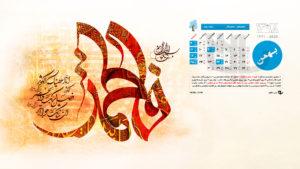 11 2 300x169 - دانلود تقویم 98 - تقویم سال ۹۸ شمسی با پس زمینه طبیعت + ماشین + مذهبی + مناسبتها PDF