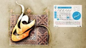 12 1 300x169 - دانلود تقویم 98 - تقویم سال ۹۸ شمسی با پس زمینه طبیعت + ماشین + مذهبی + مناسبتها PDF