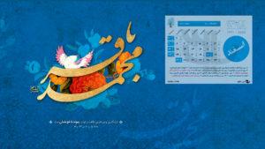 12 2 300x169 - دانلود تقویم 98 - تقویم سال ۹۸ شمسی با پس زمینه طبیعت + ماشین + مذهبی + مناسبتها PDF