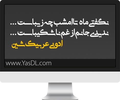دانلود فونت ادوبی عربیک شین - قلم فوق العاده مخصوص تایپوگرافی فارسی!