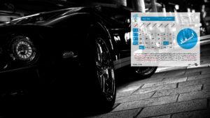 Car Esfand 98 300x169 - دانلود تقویم 98 - تقویم سال ۹۸ شمسی با پس زمینه طبیعت + ماشین + مذهبی + مناسبتها PDF