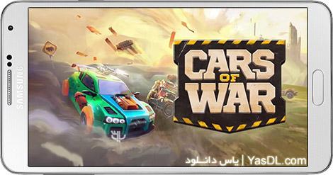 دانلود بازی Cars of War 0.28.0.418 - ماشینهای جنگی برای اندروید